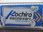 コチラレーシングカート