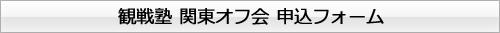 関東オフ会申込み